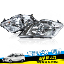 Baojun 730 headlamp assembly of Baoyou original factory
