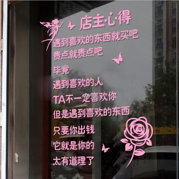 服装店贴纸鞋店包包化妆品美容美甲店玻璃橱窗装饰墙贴画