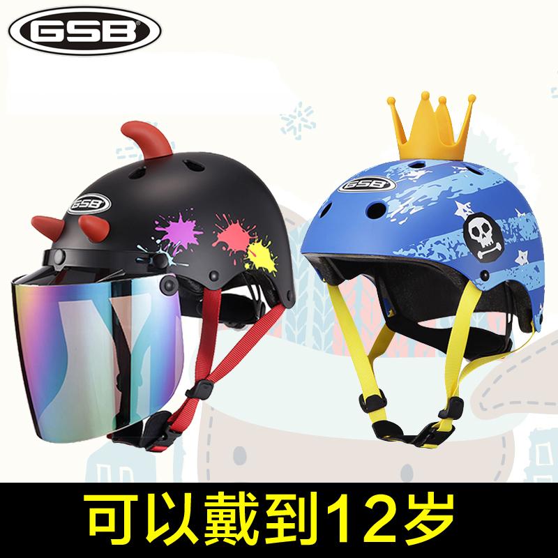 摩托车头盔gsb夏季