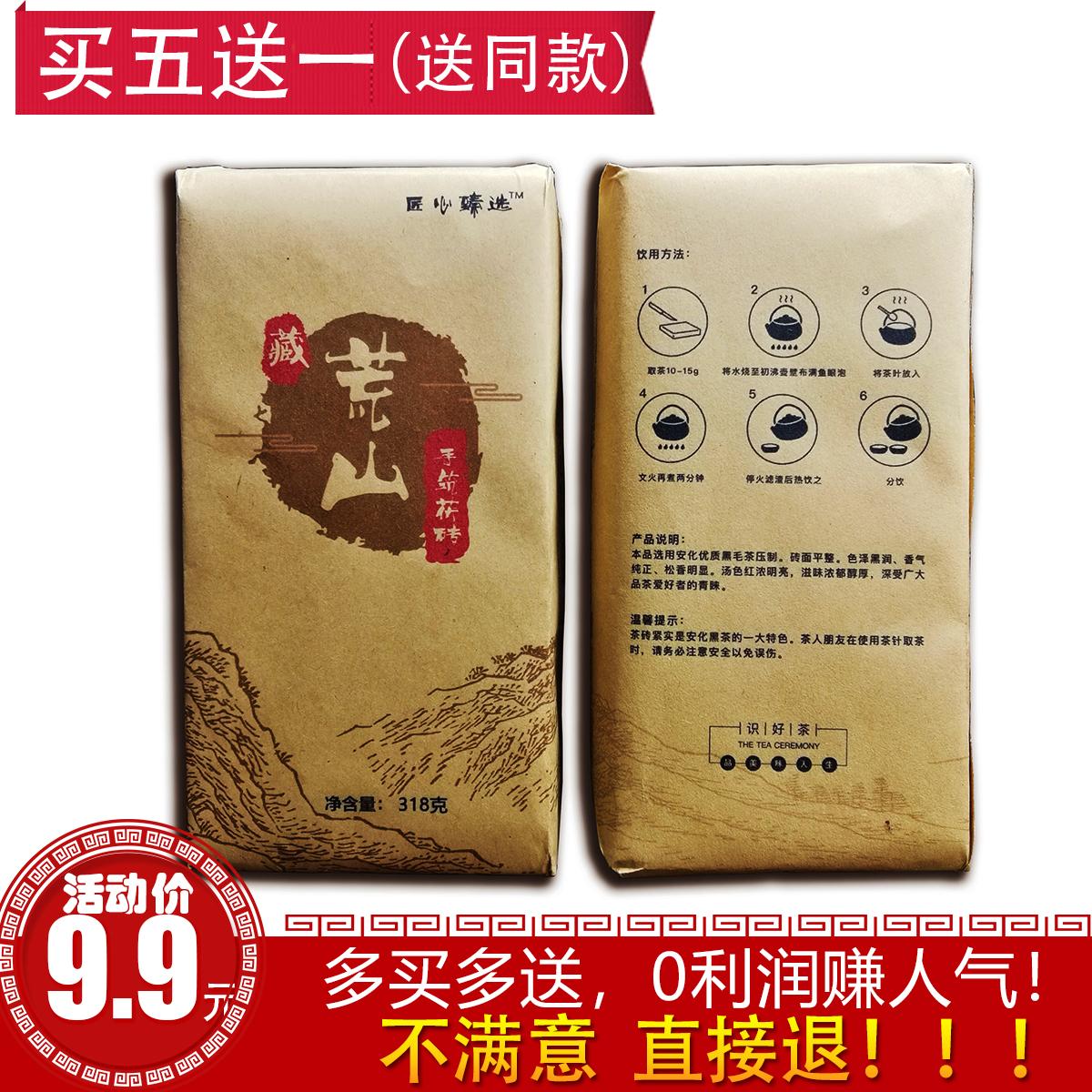 Чай Анхуа Артикул 579594380572