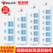 Bull socket home energy-saving plug-in board with line genuine long-term tow patch panel multi-function universal 5/10 meters