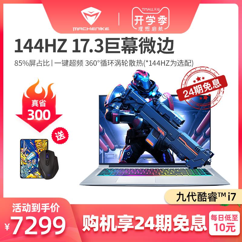 24期免息机械师T90 Plus-TB1九代英特尔酷睿i7-9750H 17.3英寸全面屏GTX1650游戏本学生轻薄商务笔记本电脑