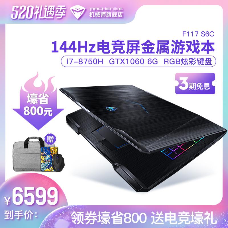 机械师F117 S6C 八代i7 GTX1060 6G独显轻薄游戏本MACHENIKE 144Hz电竞屏RGB炫彩键盘学生吃鸡笔记本电脑分期