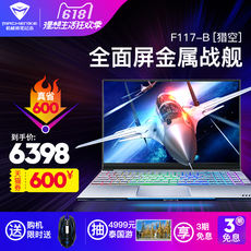 MACHENIKE Mechanic F117 B1 8th generation i7 full screen game this light eat chicken notebook