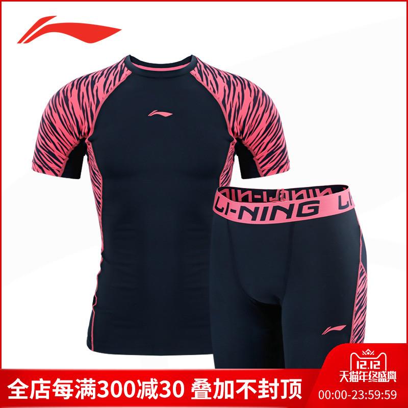 LINING李宁新款男士羽毛球运动紧身衣短袖套装健身服压缩速干衣夏