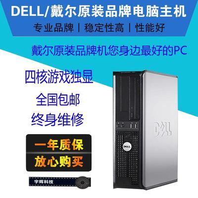 戴尔品牌原装二手台式电脑主机家用办公高端i5双核四核独立显卡