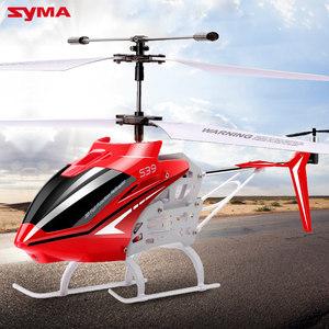 SYMA司马航模S39 合金耐摔中型(32*6*14)遥控飞机直升机飞行器