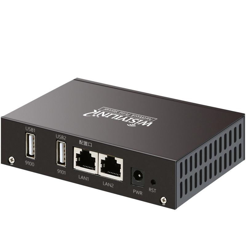 双USB口打印服务器 网络打印机共享器 跨网段 HP1020 P1007