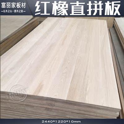 进口实木拼板