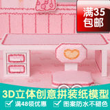 Panda series town store treasure Su Shi desk stool Chinese description 3d paper model DIY manual