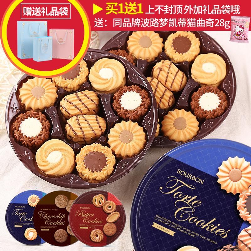 什锦曲奇饼干礼盒