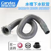 厨房下水道管子加长洗菜盆水槽下水管配件单槽排水管延长软管防臭