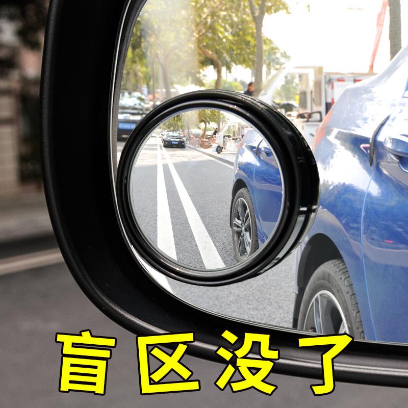 汽车后视镜小圆镜子车内360度神器广角盲区反光前后轮胎倒车辅助