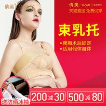 隆胸手术后假体固定内衣塑乳带丰汹夏季塑身形衣文胸定型托束乳带