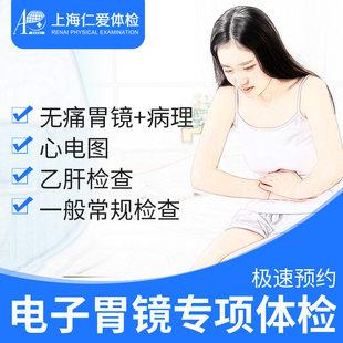 无痛胃镜专项体检套餐胃部检查上海体检中心医院医疗服务体检卡