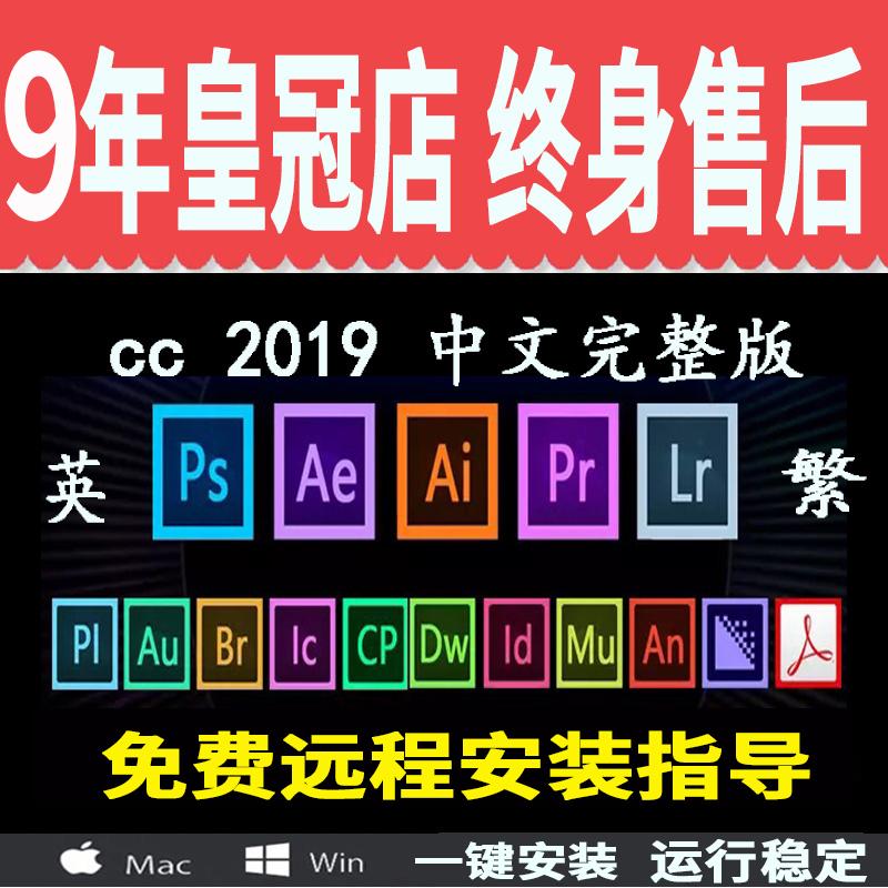 Adobe全套cc2019/2018 mac/win全家桶 Ps Pr Ae Ai中英日繁版安装