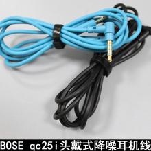 BOSE qc25i頭戴式降噪耳機線嘜線蘋果安卓通用對錄線耳機配件包郵
