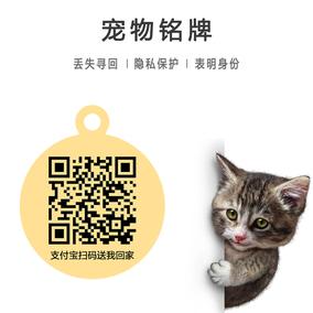 宠物码猫牌 防丢失支付宝扫码送爱宠回家 隐私保护 扫码寻找宠物