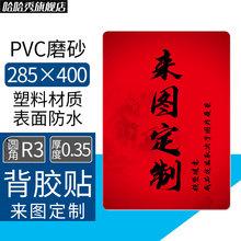 来图定制 PVC磨砂背胶贴纸卡片尺寸285×400厚度0.35圆角R3
