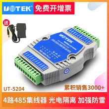 5204 一分4路485共享器通讯模块一路转四路信号 宇泰485集线器4口光电隔离工业级防雷1路转4路rs485分配器UT
