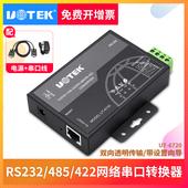 422网络转换器 串口服务器TCP 6720 网络协议网线通讯RJ45转RS485 485 宇泰 IP以太网转RS232 422 232