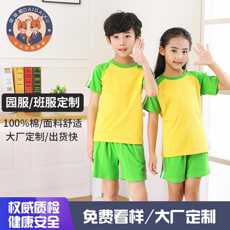 Форма спортивная школьная Артикул 537993899019