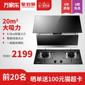 Macro/万家乐 A532油烟机燃气灶套餐 家用侧吸式吸油烟机厨房灶具