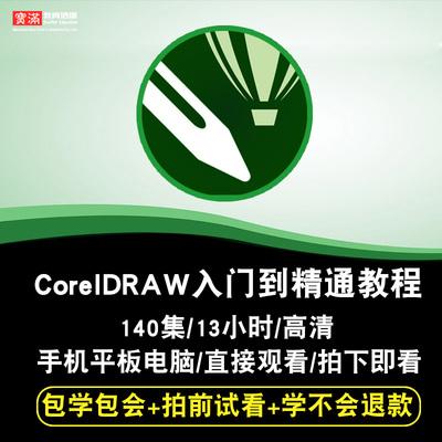 cdr视频教程 平面设计美工coreldraw x7广告海报包装插画在线课程