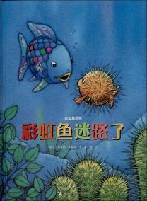 彩虹鱼迷路了  绘本 正版图书籍类学习了解知识 阅读看书儿童3-6-7-8-9-10周岁中小学生寒假课外书关于有关方面的地得