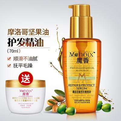 摩洛哥护发精油女卷发烫后护卷改善修复防毛躁柔顺头发护理护发素