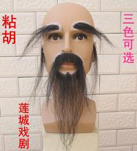 戏剧粘胡老爷爷胡子假胡须老头胡子儿童胡子舞台演出道具假胡子