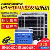 动力足20W家用12V太阳能电池板小型发电照明系统光伏板充电户外