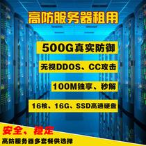 国内联通高防500G服务器主机托管独立IP秒解 16G十六核服务器租用