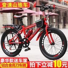 儿童自行车变速山地单车20寸小学生6-7-8-9-10-11-12岁童车男女孩
