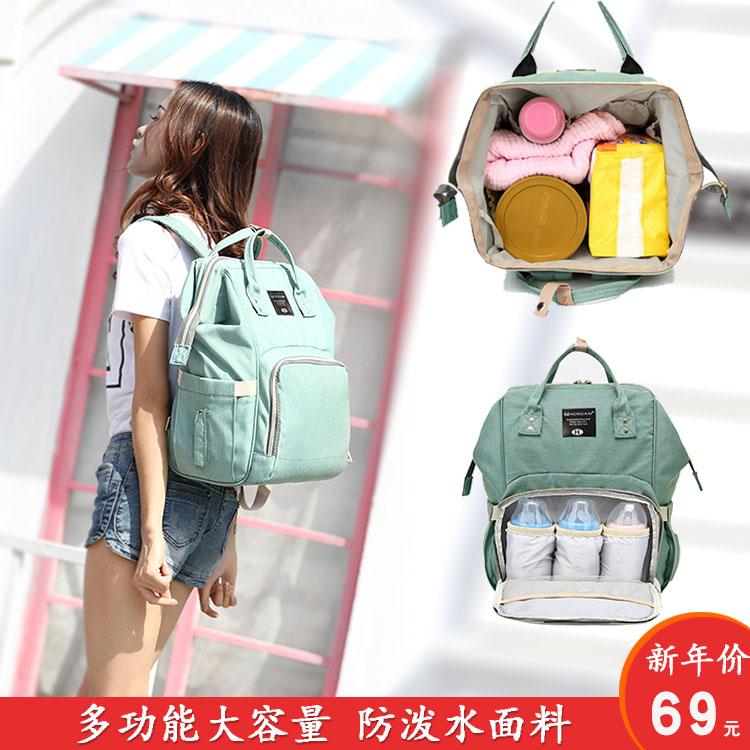 妈咪包双肩包多功能大容量手提斜挎背包亲子包包外出时尚孕妇书包