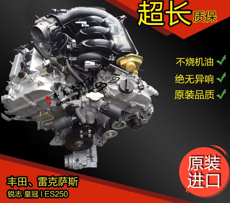 丰田皇冠锐志2.5 3.0凌志雷克萨斯IS250 IS300 5GR 3GR发动机总成