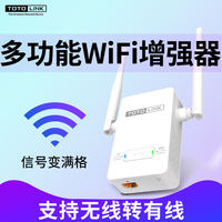 Totolink wireless wifi booster amplification enhanced signal amplifier home relay to wired network port extended network receiving route wife bridge high power anti-smashing artifact wf