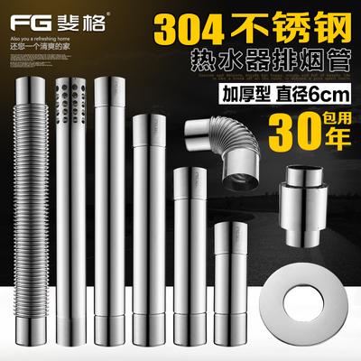 燃气热水器排烟管6cm
