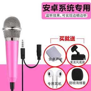 全民k歌麦克风唱吧手机话筒家用唱歌神器通用带声卡迷你录歌专用