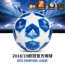 阿迪达斯17-18-19赛季欧冠淘汰赛成人儿童比赛训练足球4/5号球男