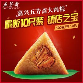 嘉兴五芳斋端午节粽子 真空美味鲜肉粽100g*10只五芳礼盒团购批发图片