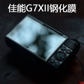 G5X钢化膜相机膜 G7X2屏幕高清?;ぬし拦?Canon G7XII 佳能G9X