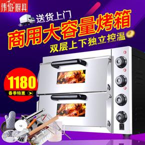 伟焰双层烤箱商用二层烘焙烤炉月饼面包蛋糕蛋挞大型披萨电烤箱