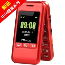 中兴L588翻盖老人手机大字大声超长待机男女移动联通老年机ZTE