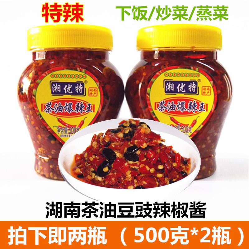 茶油野山椒豆豉辣椒酱1000g超辣特辣自制农家湖南特产下饭菜