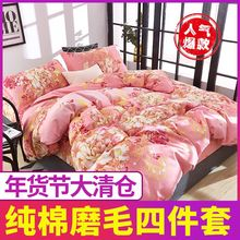 New Year's goods clearance cotton four sets of sanding cotton quilt cover 1.5 m 1.8m bed linen dormitory bedding 3