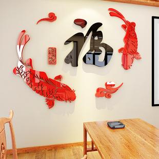 福字鱼中国风3d立体墙贴电视背景墙装饰贴纸卧室房间墙壁墙上贴画