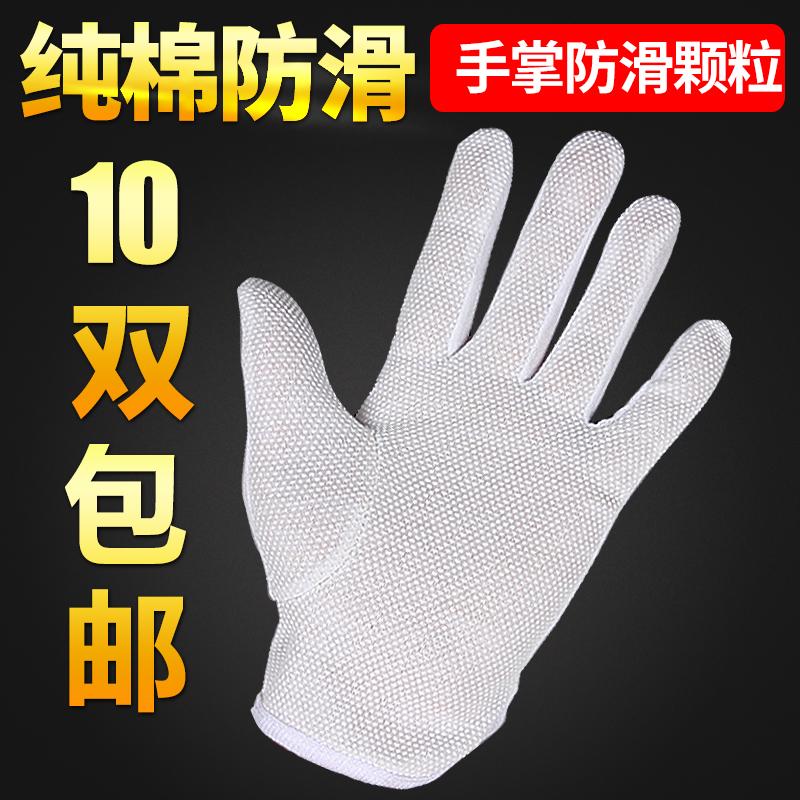 Хозяйственные перчатки / Перчатки с резиновыми точками Артикул 573252820452