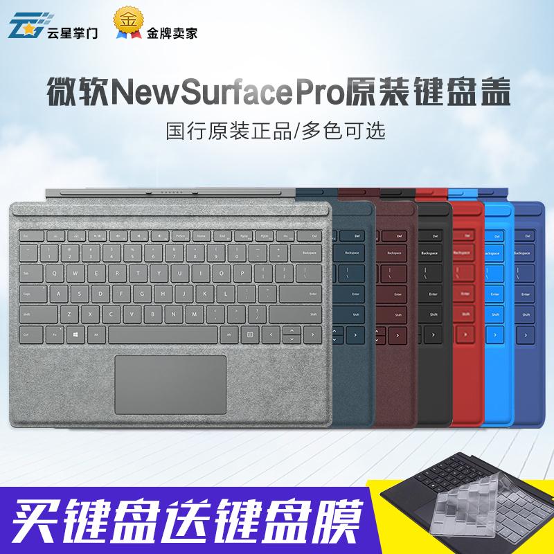 国行微软new Surface Pro 4原装pro5实体键盘盖背光机械键盘31元优惠券