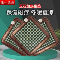 Jade seat electric heating cushion magnetic therapy health stone tourmaline meteorite office summer cool seat pedestal